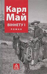 Книга Віннету І. Автор - Карл Май (Астролябія)