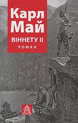 Книга Віннету ІІ. Автор - Карл Май (Астролябія)