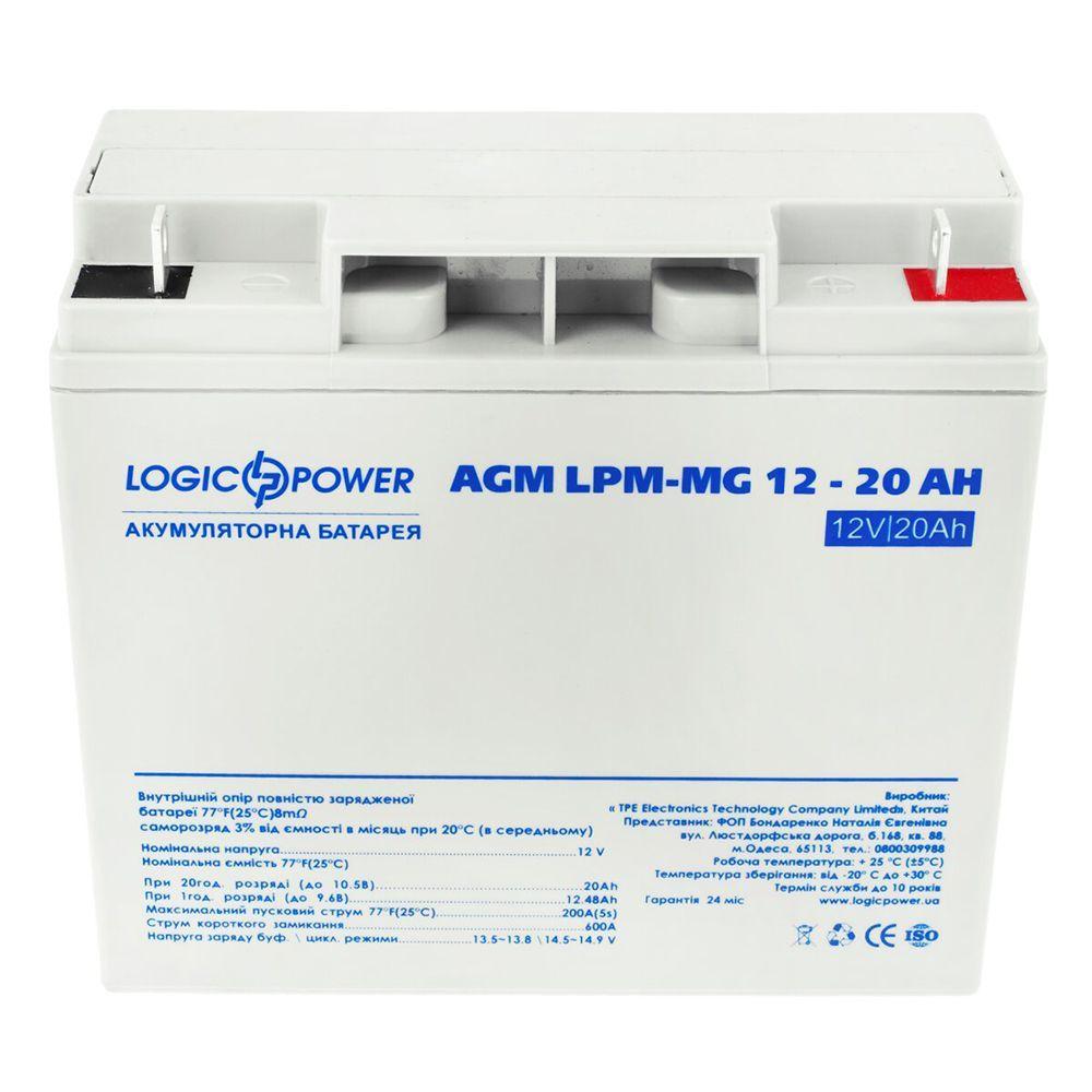 Аккумуляторная батарея Logicpower 12V 20 Ah (LPM-MG 12 - 20 AH) AGM