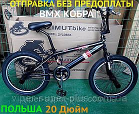 Велосипед BMX CROSSER Cobra 20 Чорний з Червоним Велосипед для різних трюків!