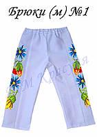 Пошитые брюки для мальчика под вышивку №1(м)