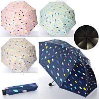 Зонт складной ББ MK-4612 54х65х97 см