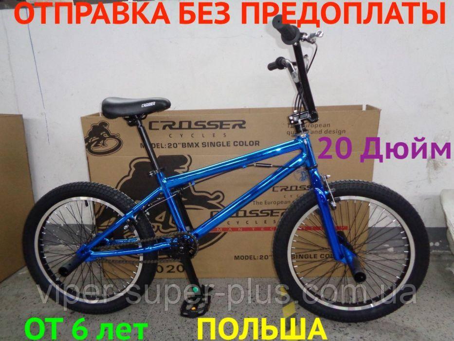 ✅Велосипед bmx для подростка Crosser Blue 20 Дюймов Синий