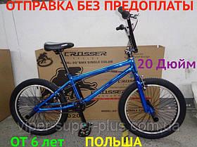 ✅Велосипед bmx для підлітка Crosser Blue 20 Дюймів Синій