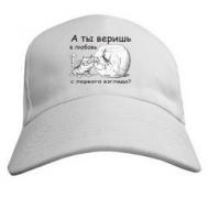 Летняя молодёжная кепка унисекс надпись «А ты веришь в любовь?»