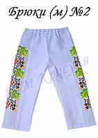 Пошитые брюки для мальчика под вышивку №2(м)
