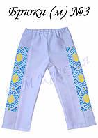 Пошитые брюки для мальчика под вышивку №3(м)