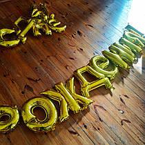 Фольгированные буквы SoFun с днем рождения золото 40 см
