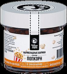 Мармеладные шарики  «Иван-Поле»  вкус Попкорн (80 грамм)