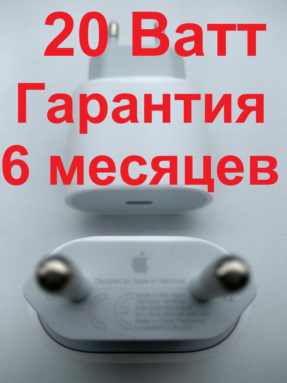 Блок питания Apple 20W USB-C Power Adapter Адаптер питания мощностью 20 Вт для iPhone12 Айфон 11Pro Max