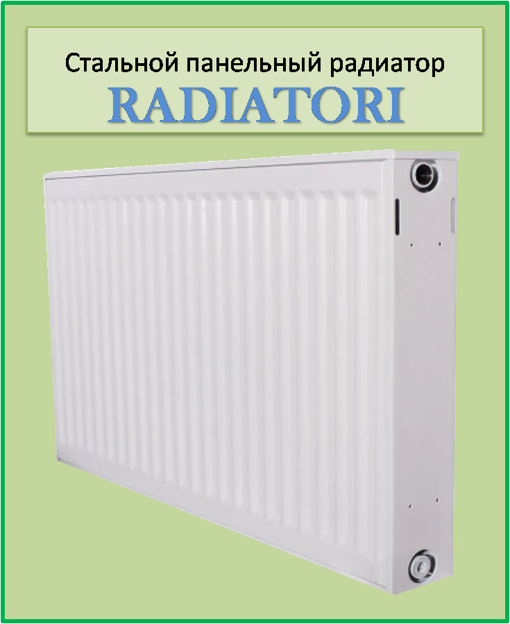 Сталевий радіатор Radiаtori 22k 500*1600 бокове підключення