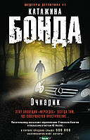 Бонда К. Очкарик (изд. 2018 г. )