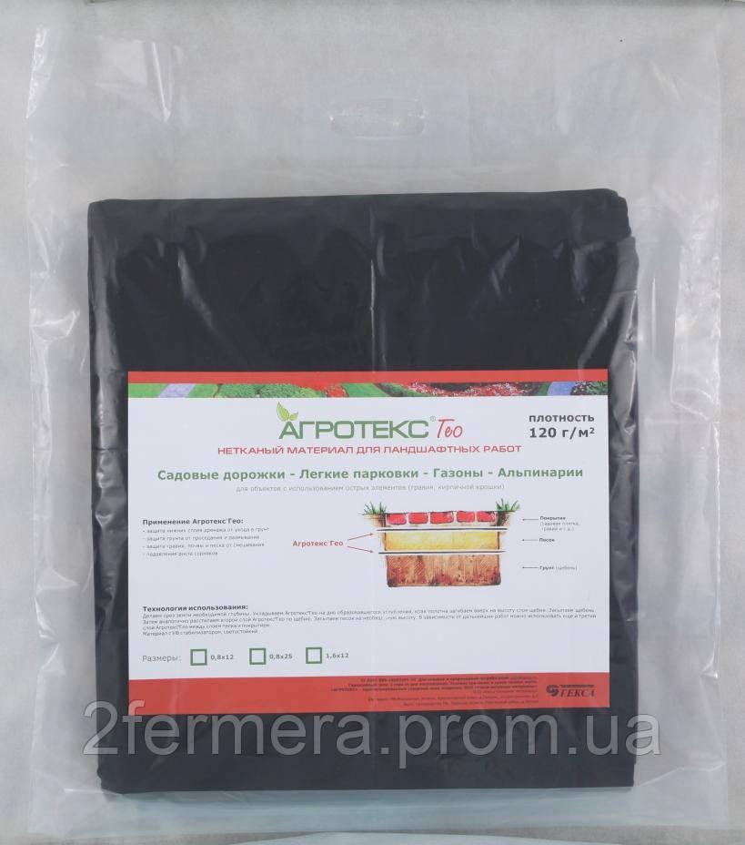 Агротекс Гео 120гр 1,6*12м