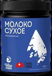Сухое  молоко «Иван-Поле» (250 грамм)