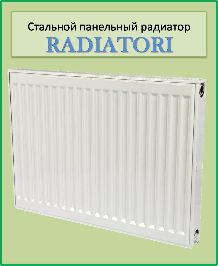 Стальной радиатор Radiаtori 11k 500*2000 боковое подключение