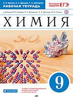 Еремин В.В., Дроздов А.А., Шипарёва Г.А. Химия. 9 класс. Рабочая тетрадь.