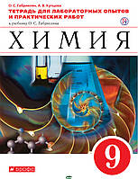 Габриелян О.С., Купцова А.В. Химия. 9 класс.Тетрадь для лабораторных опытов и практических работ