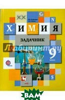 КузнецоваН.Е., ЛевкинА.Н. Химия. 9класс. Задачник