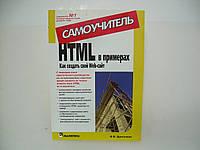 Дригалкин В.В. HTML в примерах. Как создать свой Web-сайт Самоучитель.