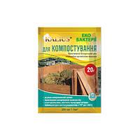 Kalius біопрепарат для компостування органічних відходів 20 г