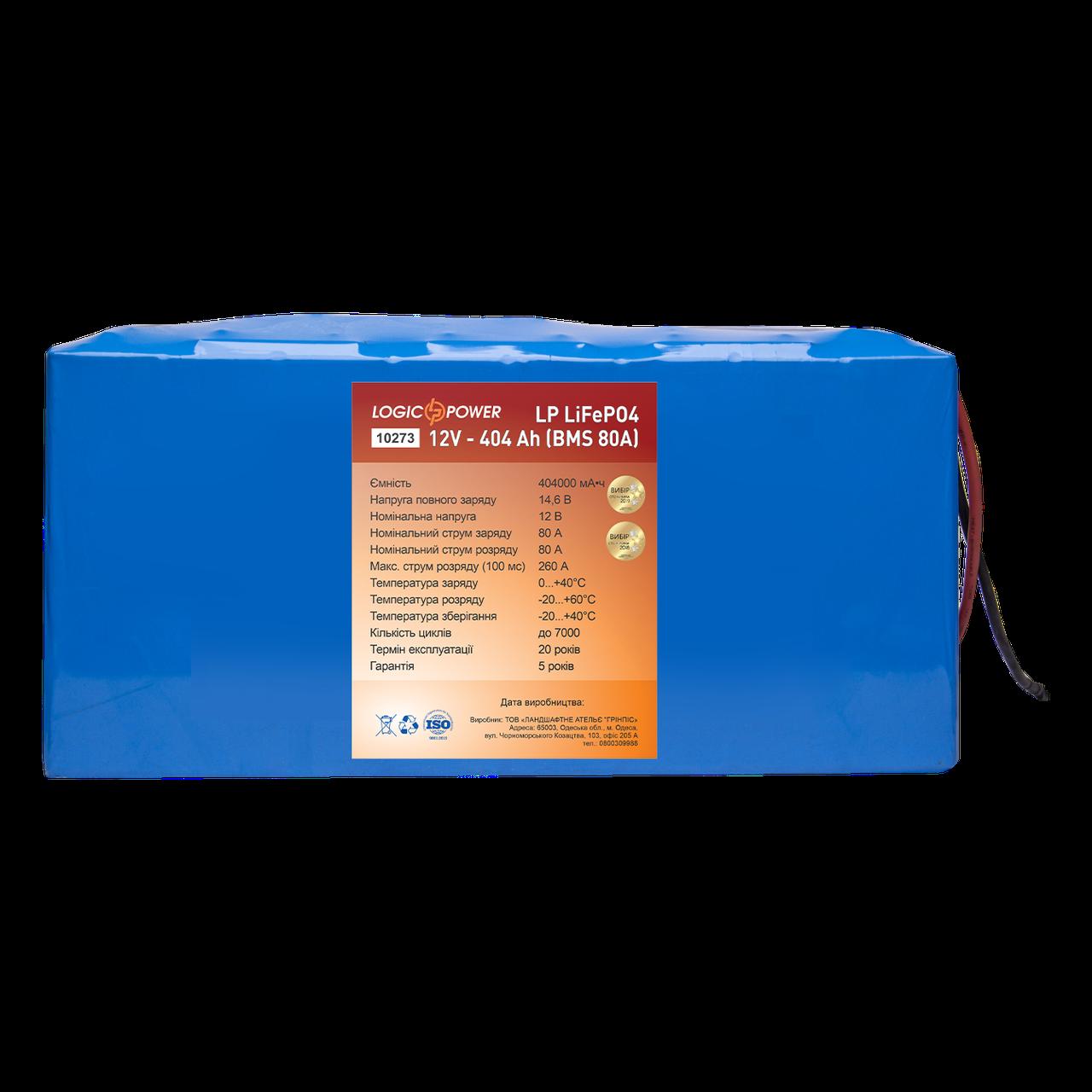 Аккумулятор LP LiFePo-4 12V - 404 Ah (BMS 80A/40A)