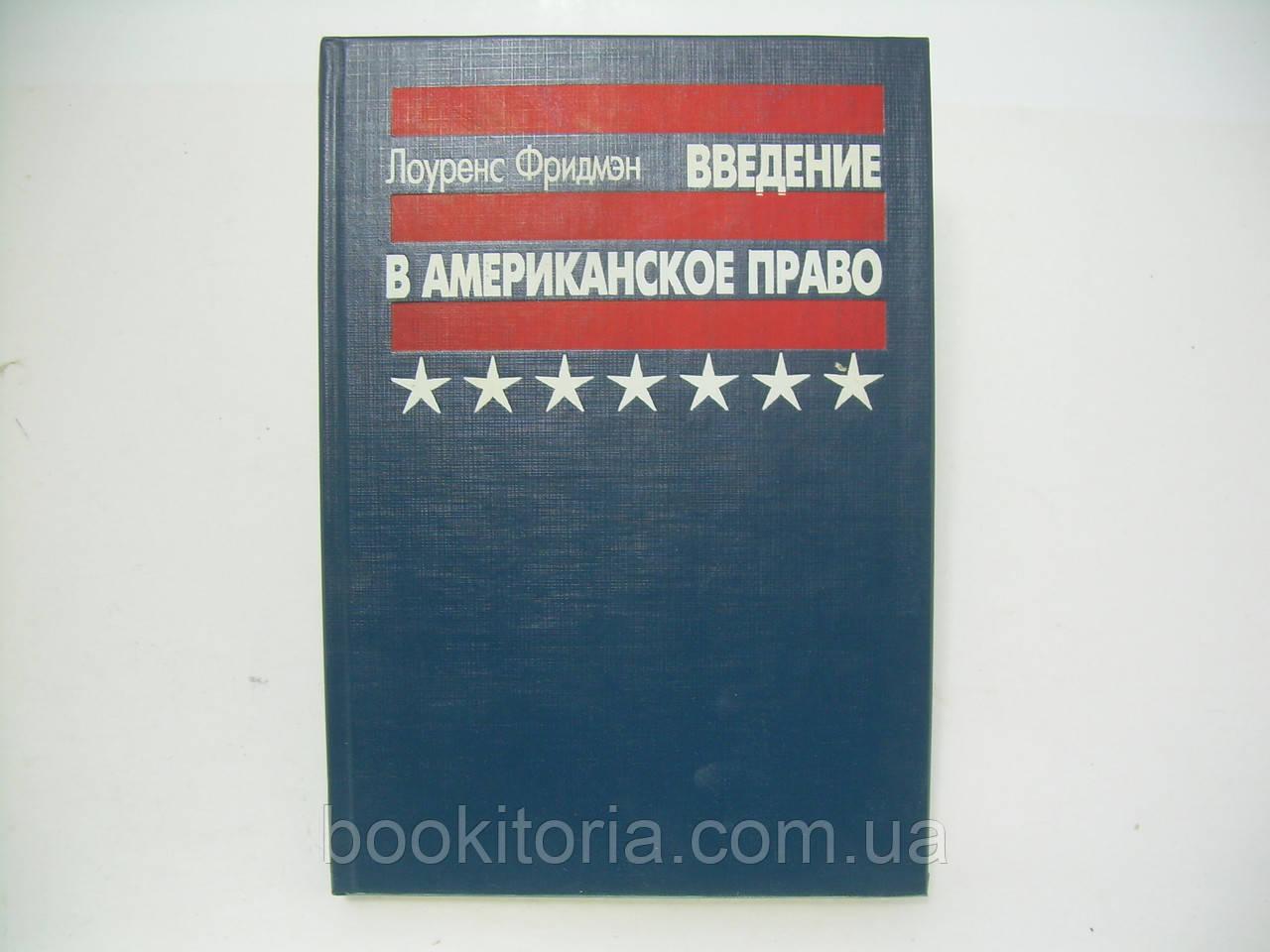 Фридмэн Л. Введение в американское право (б/у).