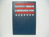 Фридмэн Л. Введение в американское право (б/у)., фото 1