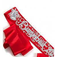 Выпускник 2022: Красная выпускная лента с серебряным колокольчиком
