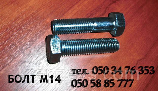 Болт М14 класс прочности 8.8, ГОСТ 7805-70, ГОСТ 7798-70, DIN 931, DIN 933  | Фотографии принадлежат предприятию ЗЕВС®