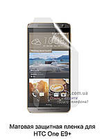 Матовая защитная пленка для HTC One E9+ Plus