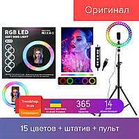 33 см Кольцевая лампа со штативом LED RGB MJ33 для селфи, разноцветная, светодиодная, 15 цветов