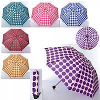 Зонт складной ББ MK-4082 55х65х95 см