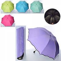 Зонт складной ББ MK-4085-8 54х67х94 см