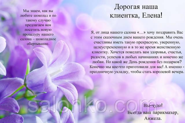 Открытки днем, поздравительная открытка с днем рождения клиенту