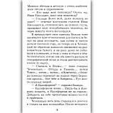 Школьная библиотека Внеклассное чтение 3-4 классы Изд: Самовар, фото 4