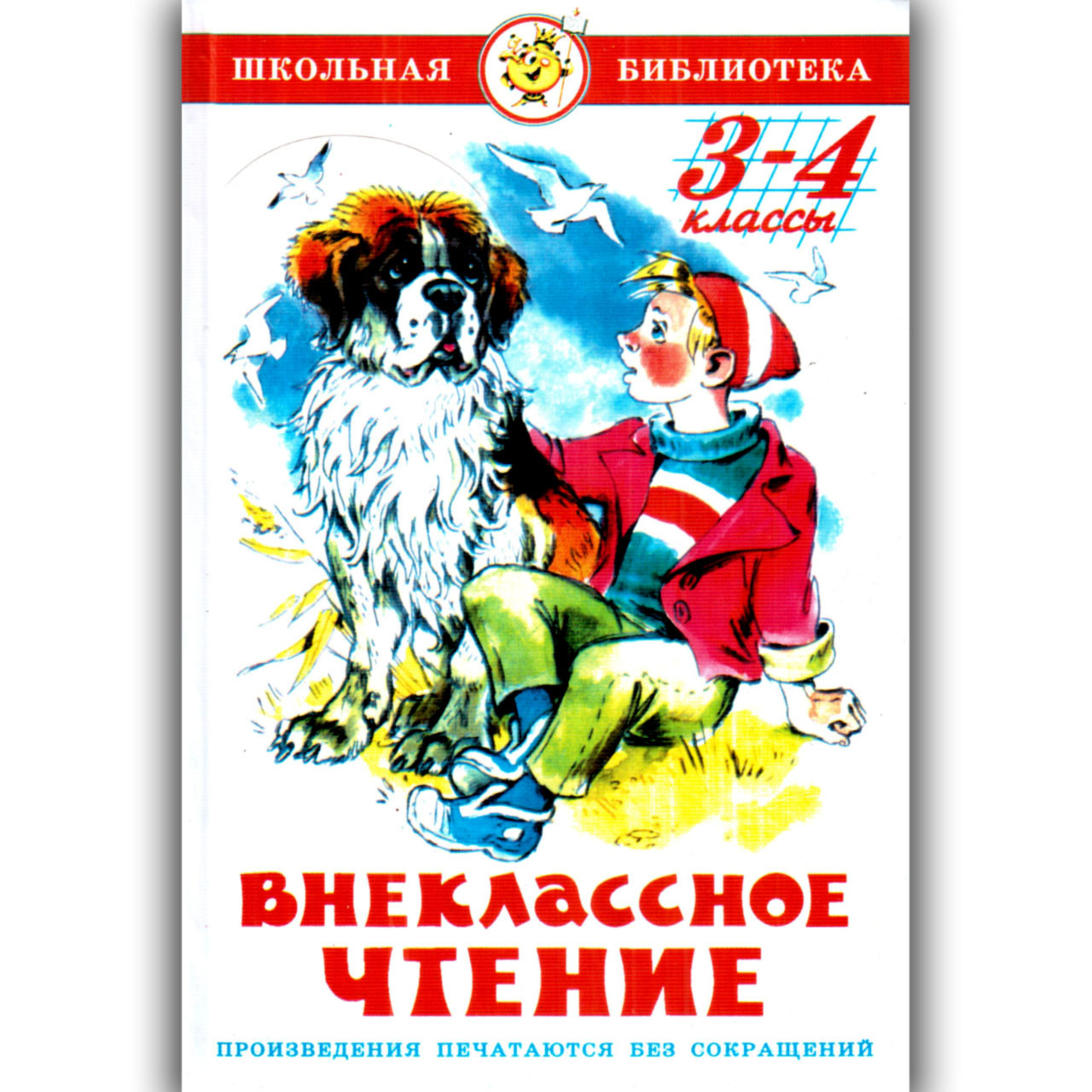 Школьная библиотека Внеклассное чтение 3-4 классы Изд: Самовар