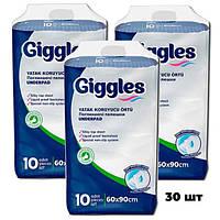 Гигиенические пеленки гиглес Giggles 60*90 (30 шт) в наличии пеленки белоснежка,тена,сени