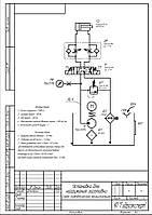Разработка гидравлических систем