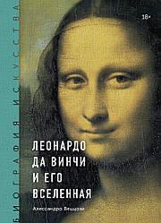 Книга Біографія мистецтва. Леонардо да Вінчі і його всесвіт. Автор - Алессандро Веццозі (МІФ)