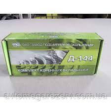 Вкладиші корінні Д-144 Р1 А23.01-78-144