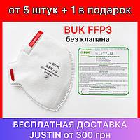 Респиратор БУК-3 FFP3 без клапана с носовым зажимом, маска БУК 3 многоразовая ОРИГИНАЛ