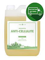 Массажное масло ANTI-CELLULITE 3 литра (АНТИЦЕЛЛЮЛИТНОЕ)