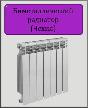 Биметаллический радиатор 500х96 (Чехия)