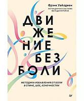 Книга «Движение без боли. Легендарная система Фельденкрайза». Автор - Фрэнк Уайлдмен