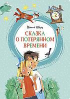 Сказка о потерянном времени. Евгений Шварц «Яркая ленточка»