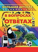 Большая детская энциклопедия в вопросах и ответах Ермакович Д.