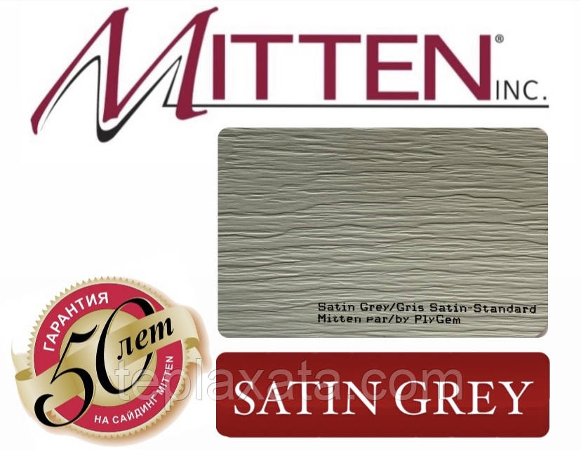 ОПТ - Сайдинг вініловий MITTEN Satin Grey (0,8464 м2)