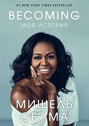 Книга Becoming. Моя історія. Автор - Мішель Обама (Форс)