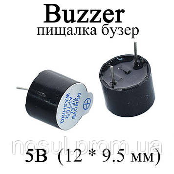 Buzzer пищалка 5В (12 * 9.5 мм) бузер зуммер активный 5v