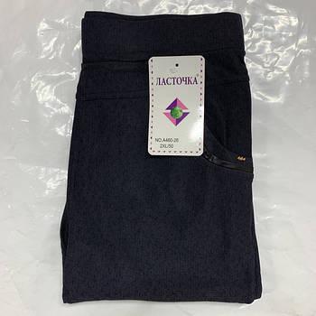 Ласточка А460-26 брюки (2XL, 3XL, 4XL)
